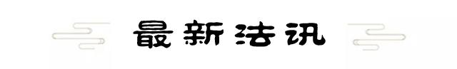 金光寺主页最新法讯