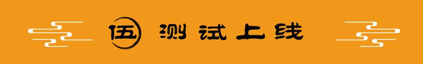 富贵布施寺庙随喜系统第5步:测试上线