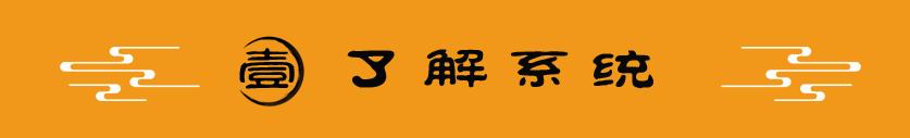 富贵布施寺庙随喜系统第1步:了解系统