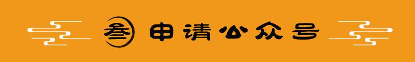 富贵布施寺庙随喜系统第3步:申请公众号