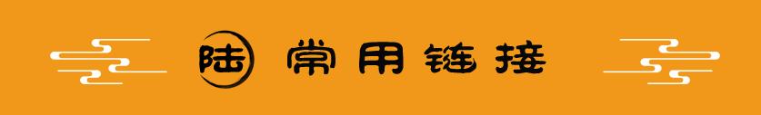 富贵布施寺庙随喜系统第6步:常用链接