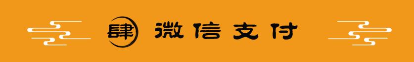 富贵布施寺庙随喜系统第4步:对接公众号/微信支付
