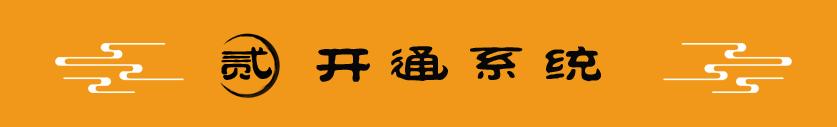富贵布施寺庙随喜系统第2步:开通系统