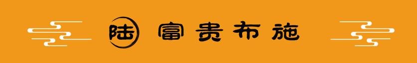 富贵布施寺庙随喜系统第6步:富贵布施