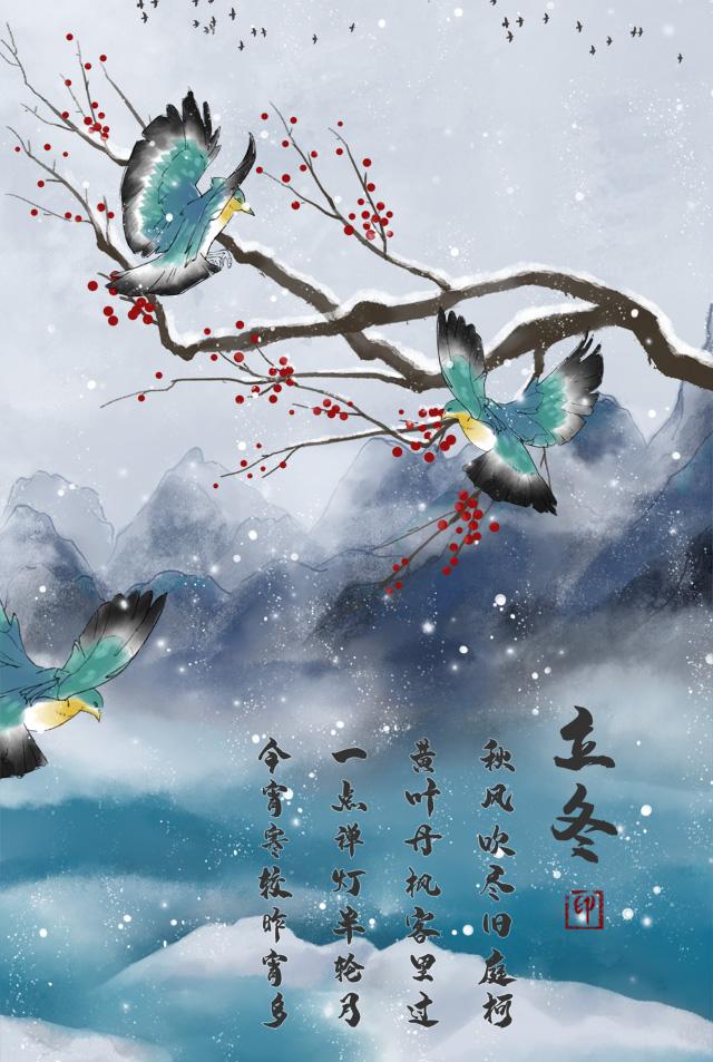 富贵布施二十四节气立冬海报