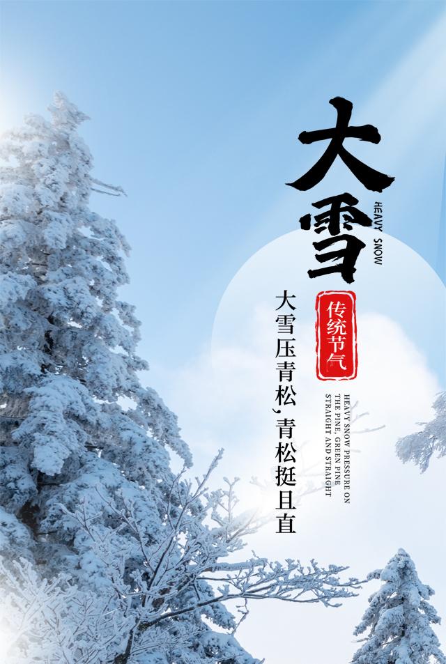 富贵布施二十四节气大雪海报