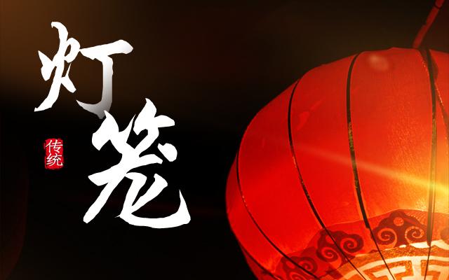 金光寺-新年祈福灯笼