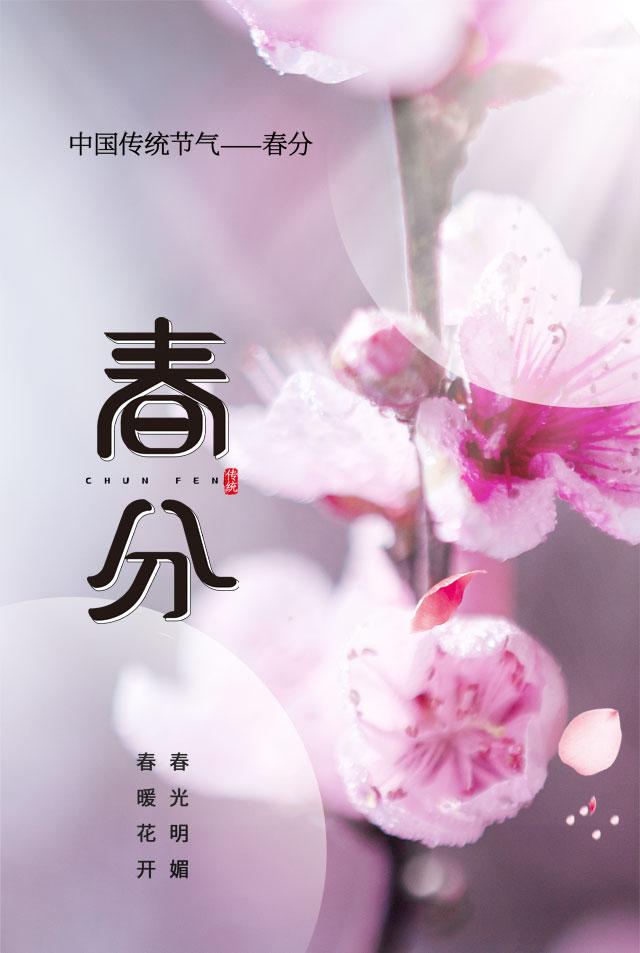富贵布施二十四节气春分海报