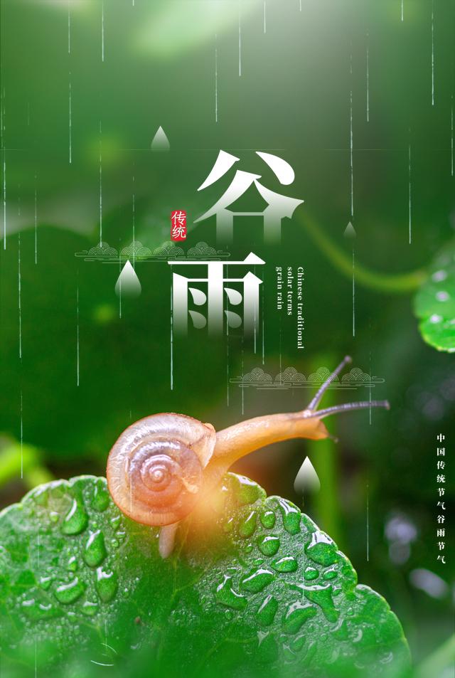 富贵布施二十四节气谷雨海报