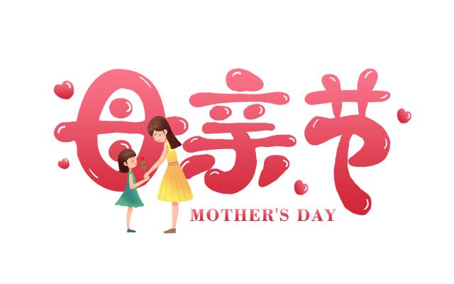 金光寺-祈愿天下母亲,吉祥安康