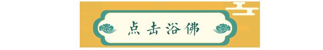 阳新方等寺在线浴佛系统-按钮