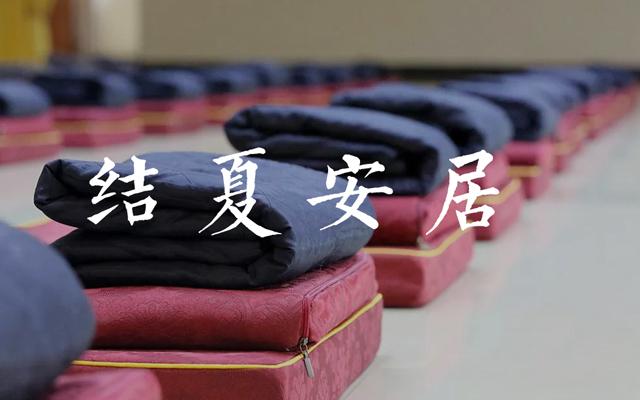 金光寺-结夏安居,克期修道